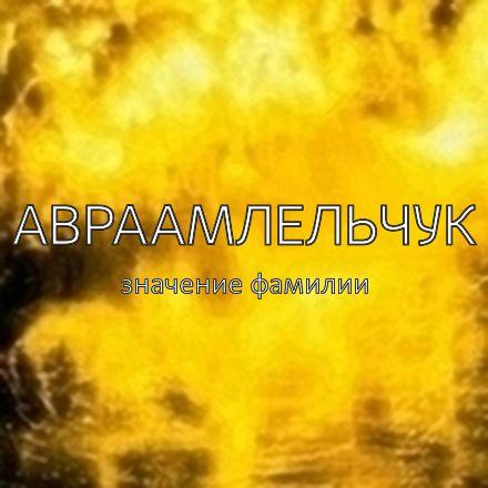 Происхождение фамилии Авраамлельчук