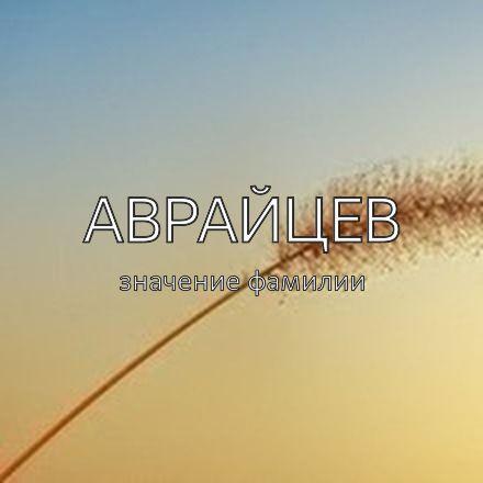 Происхождение фамилии Аврайцев