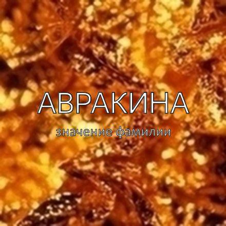 Происхождение фамилии Авракина