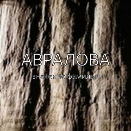 Происхождение фамилии Авралова