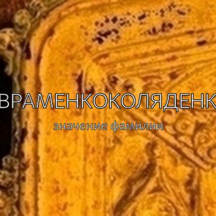 Происхождение фамилии Авраменкоколяденко