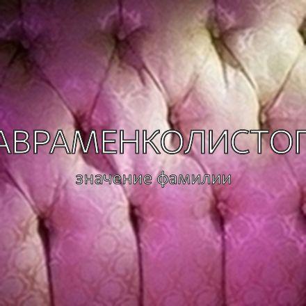 Происхождение фамилии Авраменколистоп