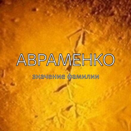 Происхождение фамилии Авраменко