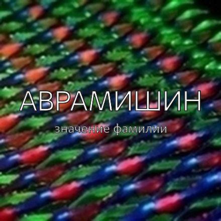 Происхождение фамилии Аврамишин