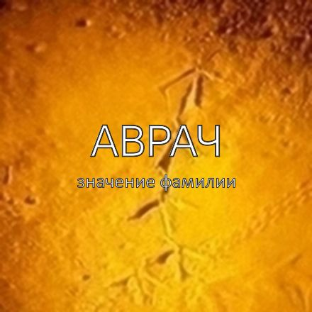 Происхождение фамилии Аврач
