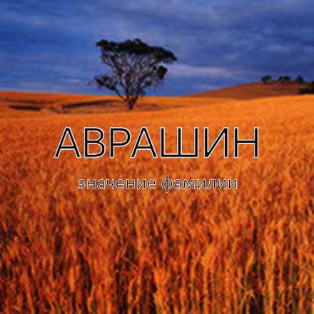Происхождение фамилии Аврашин