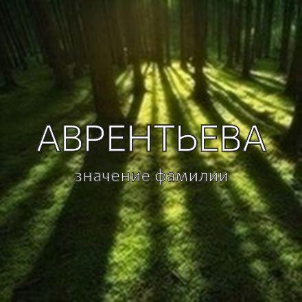Происхождение фамилии Аврентьева