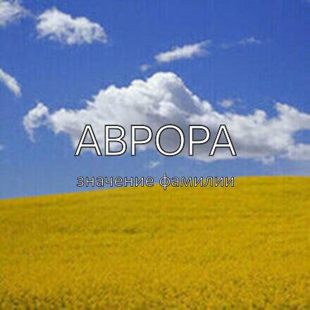 Происхождение фамилии Аврора
