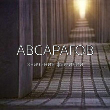 Происхождение фамилии Авсарагов