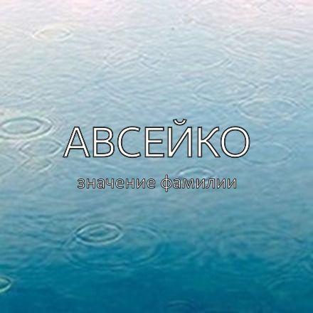 Происхождение фамилии Авсейко