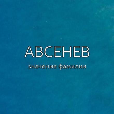 Происхождение фамилии Авсенев