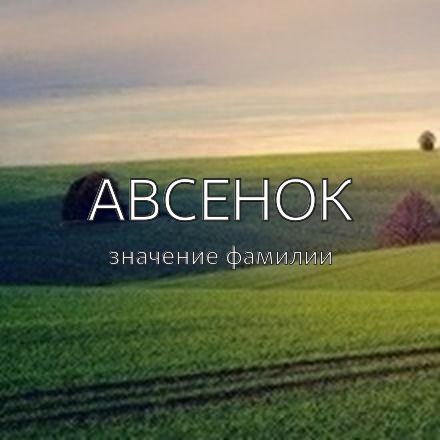 Происхождение фамилии Авсенок