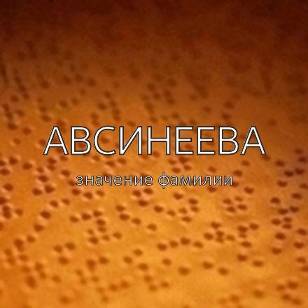 Происхождение фамилии Авсинеева