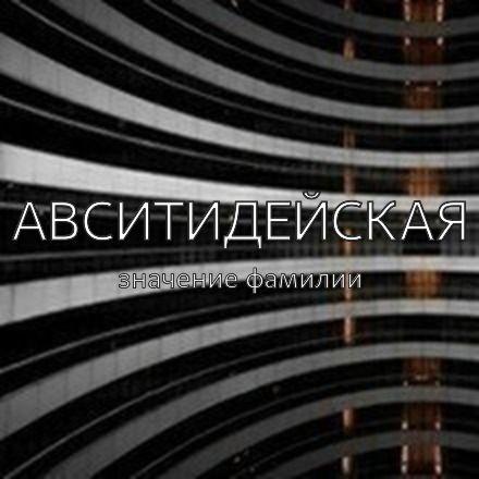 Происхождение фамилии Авситидейская