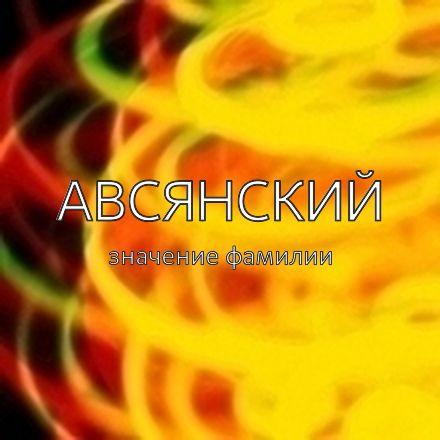 Происхождение фамилии Авсянский