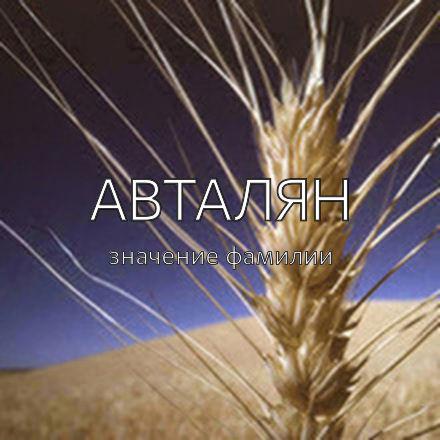 Происхождение фамилии Авталян