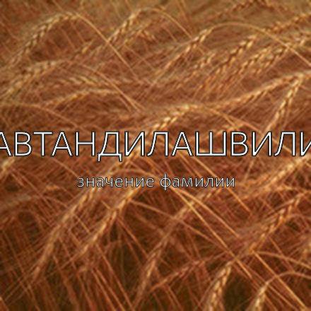 Происхождение фамилии Автандилашвили