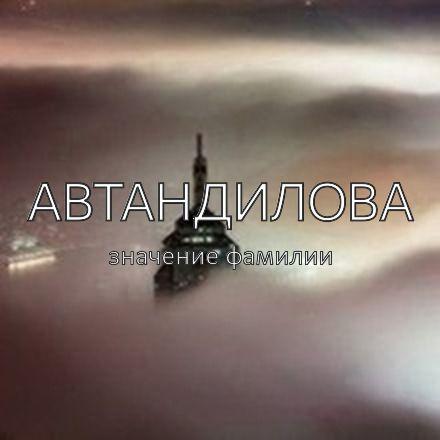 Происхождение фамилии Автандилова