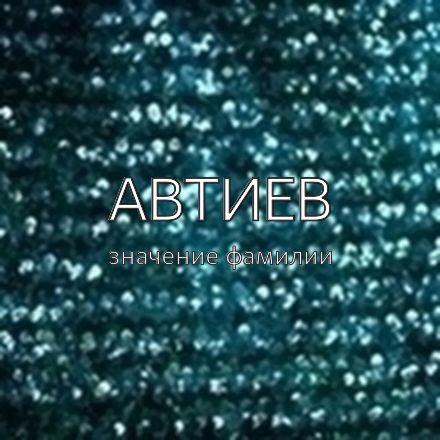 Происхождение фамилии Автиев