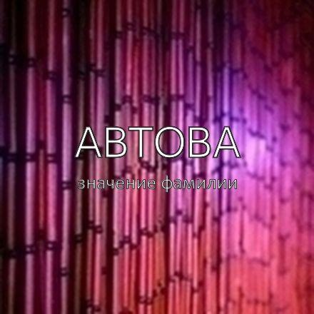 Происхождение фамилии Автова
