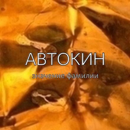 Происхождение фамилии Автокин
