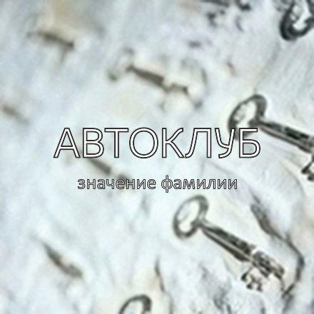 Происхождение фамилии Автоклуб