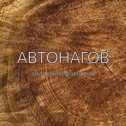 Происхождение фамилии Автонагов