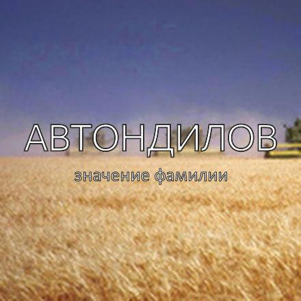 Происхождение фамилии Автондилов