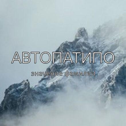 Происхождение фамилии Автопатипо