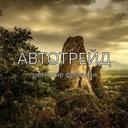Происхождение фамилии Автотрейд