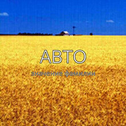 Происхождение фамилии Авто