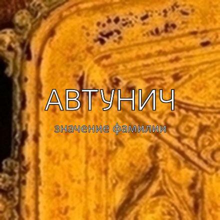 Происхождение фамилии Автунич