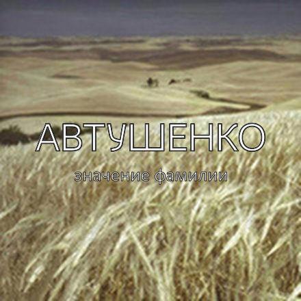Происхождение фамилии Автушенко