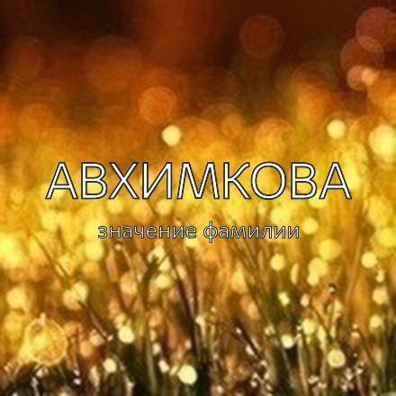 Происхождение фамилии Авхимкова