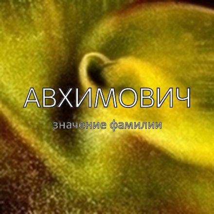 Происхождение фамилии Авхимович