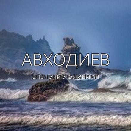 Происхождение фамилии Авходиев