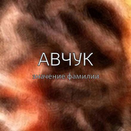 Происхождение фамилии Авчук