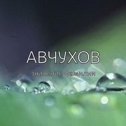 Происхождение фамилии Авчухов