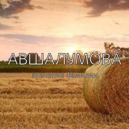 Происхождение фамилии Авшалумова