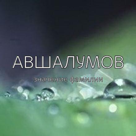 Происхождение фамилии Авшалумов