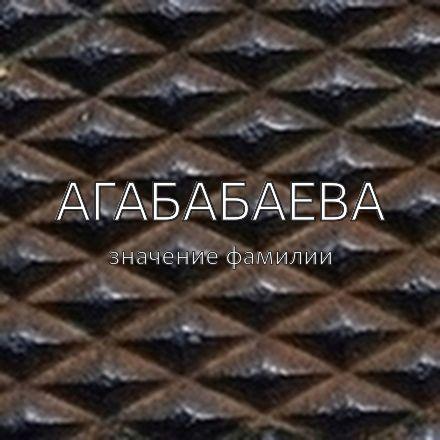 Происхождение фамилии Агабабаева