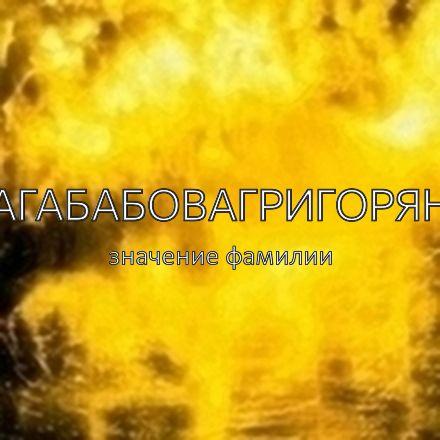 Происхождение фамилии Агабабовагригорян