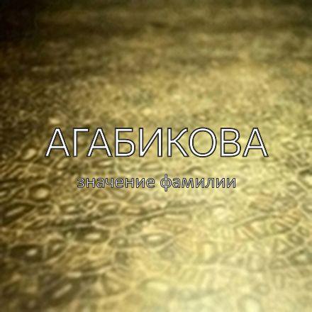 Происхождение фамилии Агабикова