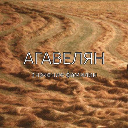 Происхождение фамилии Агавелян
