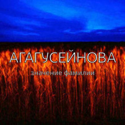 Происхождение фамилии Агагусейнова