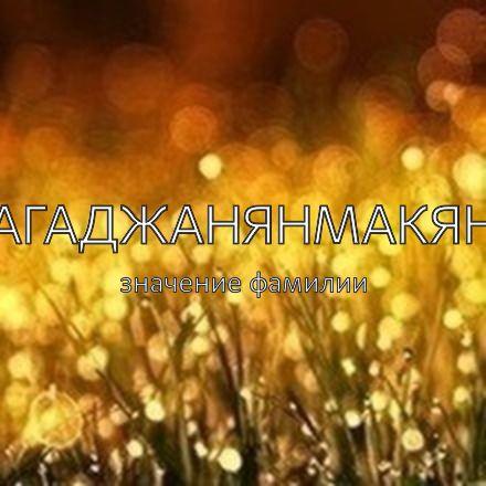 Происхождение фамилии Агаджанянмакян