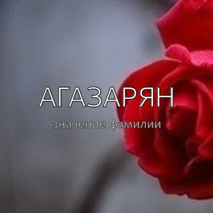Происхождение фамилии Агазарян