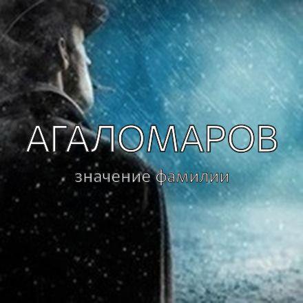 Происхождение фамилии Агаломаров