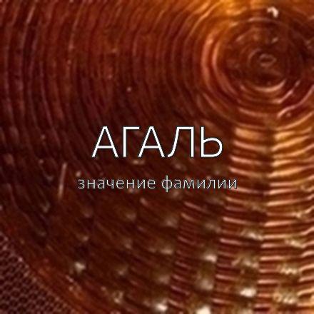 Происхождение фамилии Агаль