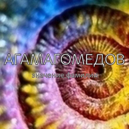 Происхождение фамилии Агамагомедов